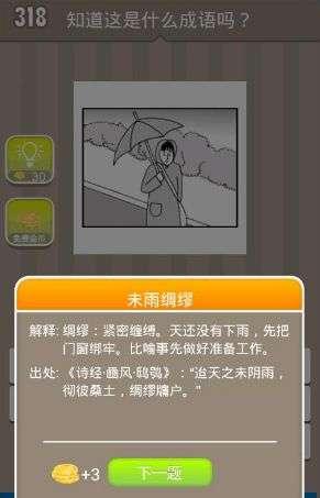 风雨伞猜成语_雨伞简笔画