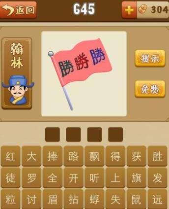 旗帜猜成语_台湾旗帜图片