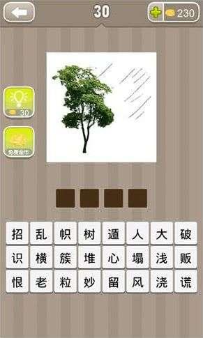 树和风猜成语_看图猜成语
