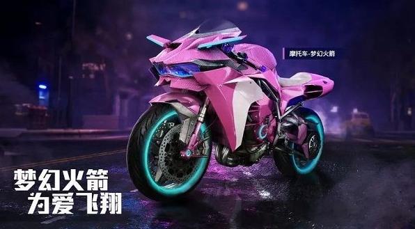 和平精英夢幻火箭摩托車多少錢能抽出來?夢幻火箭摩托車抽取介紹