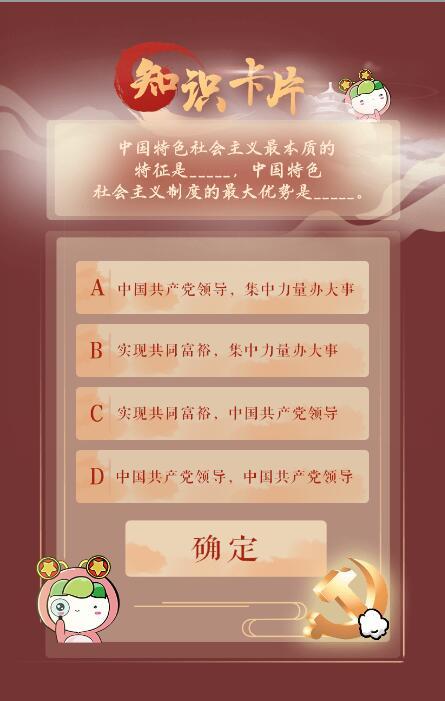 青年大學習第九季第一期答案 青年大學習第九季第一期答案匯總