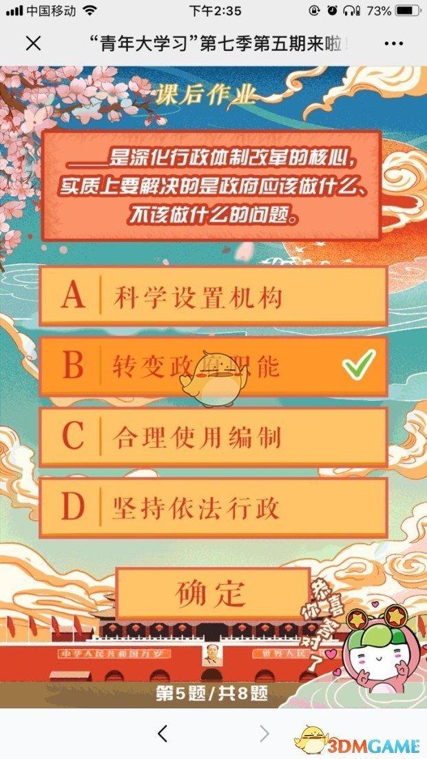 青年大學習第七季第五期答案 青年大學習第七季第五期答案匯總