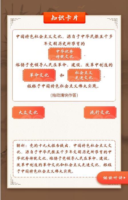 青年大學習第7期:中國特色社會主義文化,源自于中華民族五千多年文明歷史所孕育的什么?
