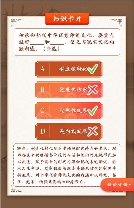 傳承和弘揚中華優秀傳統文化,要重點做好什么和什么,使之與現實文化相融相通?