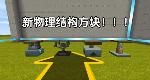 迷你世界物理結構方塊怎么使用 物理結構方塊使用方法