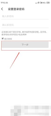 餓了么中登錄密碼怎么修改 修改登錄密碼操作教程